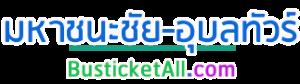 logo-มหาชนะชัย-อุบลทัวร์